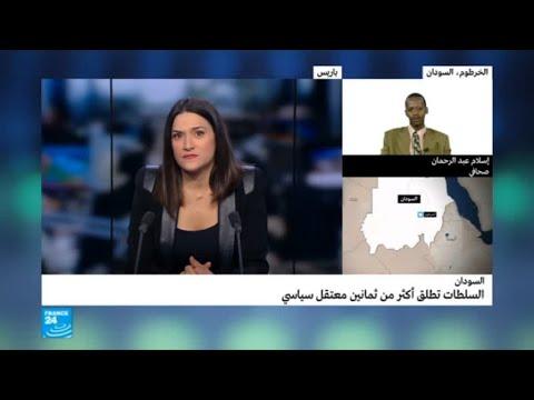 هل تم الإفراج فعلا عن جميع المعتقلين السياسيين في السودان؟  - 13:22-2018 / 2 / 19