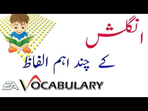 I m going meaning in urdu