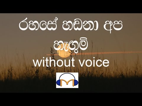 Rahase Hadana Apa Hagum Karaoke (without voice) රහසේ හඬනා අප හැඟුම්