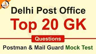 Delhi Post Office Top 20 GK Questions, Postman & Mail Guard Mock Test