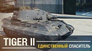 Tiger II - Единственный спаситель. [15500 WN8] [WoT Review]