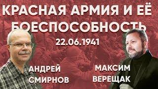 """М. Верещак, А. Смирнов """"22 июня 1941 года: Красная армия и её боеспособность"""""""