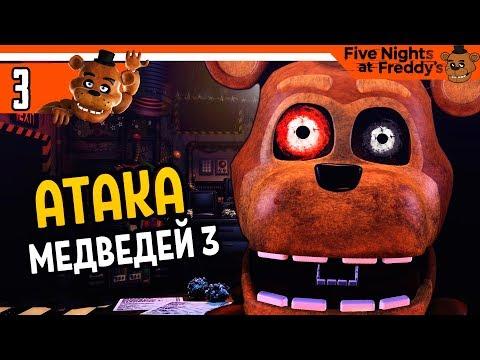 ФНАФ 7 ЧЕЛЛЕНДЖ АТАКА МЕДВЕДЕЙ 2 и 3 🐻 FNAF 7 Ultimate Custom Night ПРОХОЖДЕНИЕ НА РУССКОМ