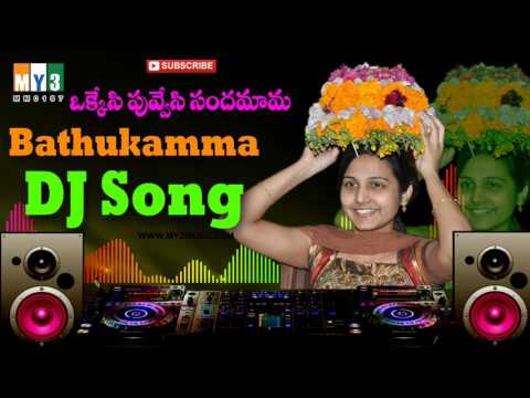 Okkesi Puveysi Sandamama - Bathukamma DJ Songs - Bathukamma DJ songs