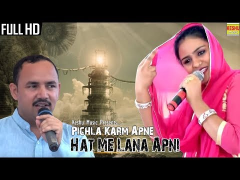 Pichla Karm Apne Hat Me Lana Apni Baat Nahi Se || August Super Hit Ragni || Kashu Music