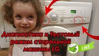 Сервисный тест стиральной машины LG / Диагностика и Тестовый режим стиральной машины LG(Сервисный тест стиральной машины LG / LG WD-10160, LG WD-10264, LG WD-80264, LG WD-10260, LG WD-10480, LG WD-80160, LG WD-10160, LG ..., 2016-09-09T08:00:01.000Z)