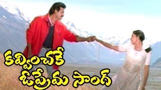 Telugu Love Songs 16 - Kavvinchake O Prema - Venkatesh, Soundarya