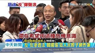 20191231中天新聞 「反滲透法」爭議過關 韓轟「綁炸彈」 宋批「引恐懼」