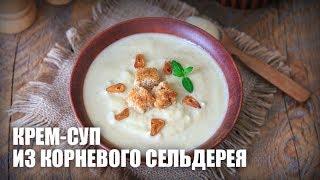 Крем-суп из корневого сельдерея — видео рецепт