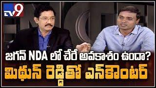 YCP MP Midhun Reddy in Encounter with Murali krishna - TV9