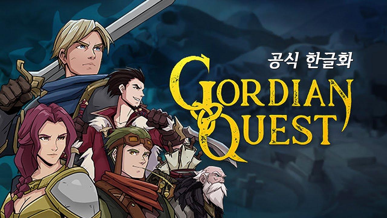 [골디안 퀘스트] 다키스트 던전과 슬레이 더 스파이어를 합친 갓겜! 켠김에 왕까지🧙 (Gordian Quest)