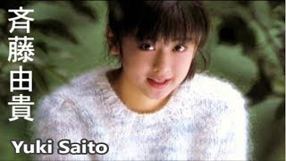 斉藤由貴の画像集です。(さいとうゆき)Yuki Saito,神奈川県出身の元ア...