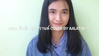 ยินดี - สงกรานต์ ( COVER BY อาลาแต )