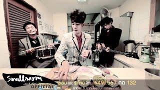 THE JUKKS - หลักหน่วย [Music Video]