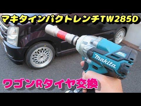 マキタ18V インパクトレンチ TW285D ワゴンRタイヤ交換