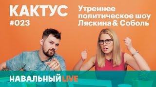 КАКТУС #023. Соведущий Вася Обломов, обращение к Шойгу и челябинские казаки за Навального