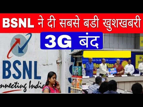बडी खशखबरी | BSNL Launching 4G Service In All Our India | BSNL 3G Service Stop | BSNL 4G