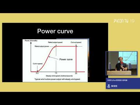 Image from 利用 Python 預測風力發電量