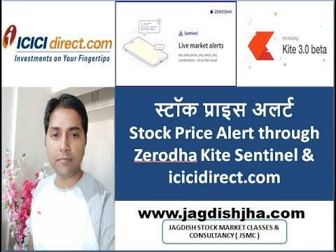 स्टॉक प्राइस अलर्ट | Stock Price Alert Through Zerodha Kite Sentinel & Icicidirect.com