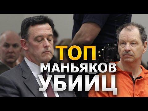 ТОП Самых жутких убийц-маньяков