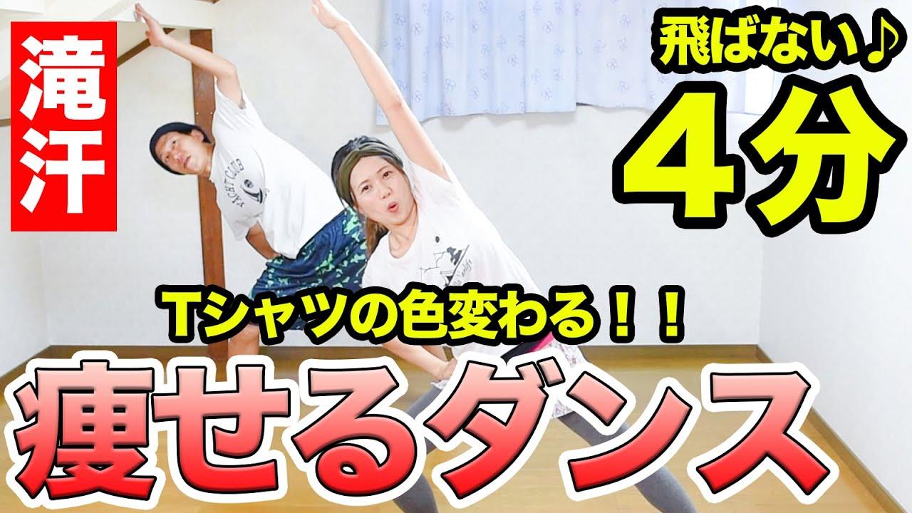 【痩せすぎ注意】本気の4分間!汗だくダンスで全身燃焼しよぉおお!!
