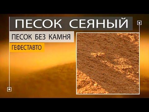 Сеяный песок. Поставка сеяного строительного песка компаниям и частникам.