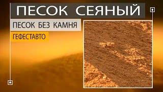 Сеяный песок. Поставка сеяного строительного песка компаниям и частникам.(, 2015-10-10T11:42:56.000Z)