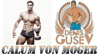 Calum von Moger, интервью с Денисом Гусевым.