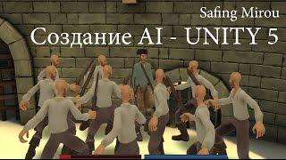 Создание AI [Преследование | Зона видимости] | Unity 5