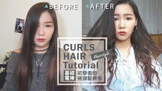 馬上學會!拍給初學者看的基礎電捲棒影片 Curls Hair Tutorial by Jhen Xu