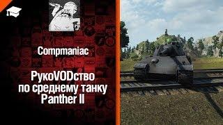 Средний танк Panther II - рукоVODство от Compmaniac [World of Tanks]