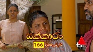 Sakkaran | සක්කාරං - Episode 166 | Sirasa TV Thumbnail