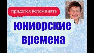 Михаил Коляда: Мне снова придется вспоминать юниорские времена.