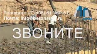 Доставка бетона в Домодедово - Бетон Строй(Мы производим доставку бетона для заливки фундамента на вашем участке или объекте по всему Домодедовскому..., 2016-05-13T19:48:24.000Z)