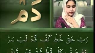 Yassarnal Quran Lesson #29 - Learn to Read & Recite Holy Quran - Islam Ahmadiyyat (Urdu)