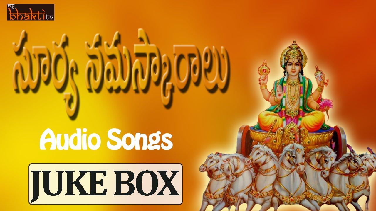 surya namaskaralu || telugu devotional songs jukebox - youtube