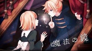 ひとしずく×やま△ feat.鏡音レン - 鏡の魔法