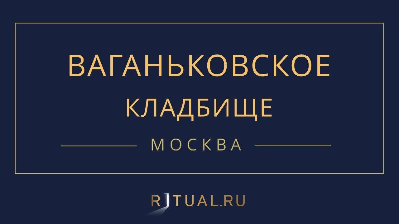 Ритуал Москва Ваганьковское кладбище – Похороны Ритуальные услуги Место Официальный сайт кладбища