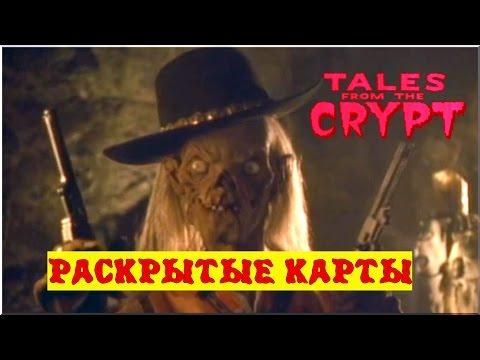 Байки из склепа - Раскрытые Карты | 8 эпизод 4 сезон | Ужасы | HD 720p