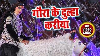 #Tinku Chhaila ( 2018 )  काँवर भजन - Gaura Ke Dulha Kariya  - Superhit kanwar Bhajan 2018