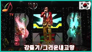가수강줄기-그리운내고향-케이블방송송출시스탬축하공연-한국…