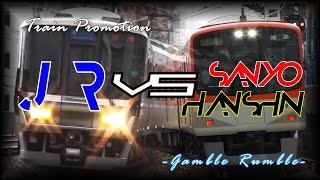 【鉄道PV】JR vs Sanyo & Hanshin -Gamble Rumble-