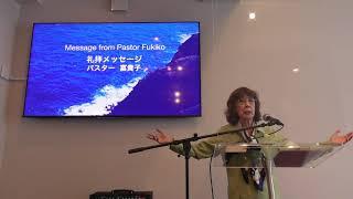 「生きた聖なる供えもの」松澤富貴子牧師・ワードオブライフ横浜