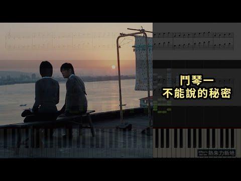 不能說的秘密-鬥琴第2首   FunnyCat.TV
