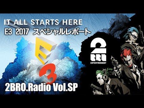 【E3 2017 特別レポート】2broRadio 【特別番組】
