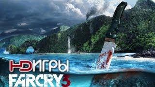 Far Cry 3. Русский трейлер '2012' HD(http://vk.com/hdtrailerru В контакте http://hdtrailer.ru - Сайт канала http://youtube.com/gamestrailersrus - Игровой канал http://youtube.com/ahtikijiep -..., 2012-02-15T23:50:01.000Z)