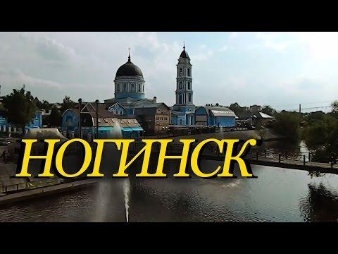 знакомства города ногинска
