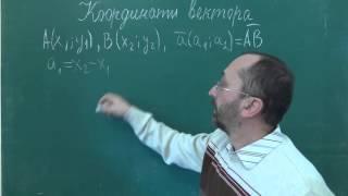 Урок 1 Координати вектора  -  Геометрія 9 клас