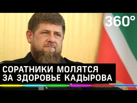 Соратники молятся за здоровье Рамзана Кадырова