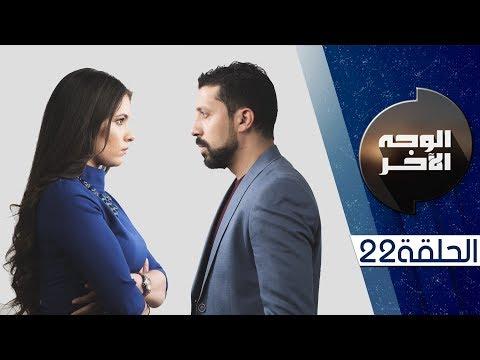 الوجه الآخر: الحلقة 22   Al Wajh Al Akhar : Episode 22